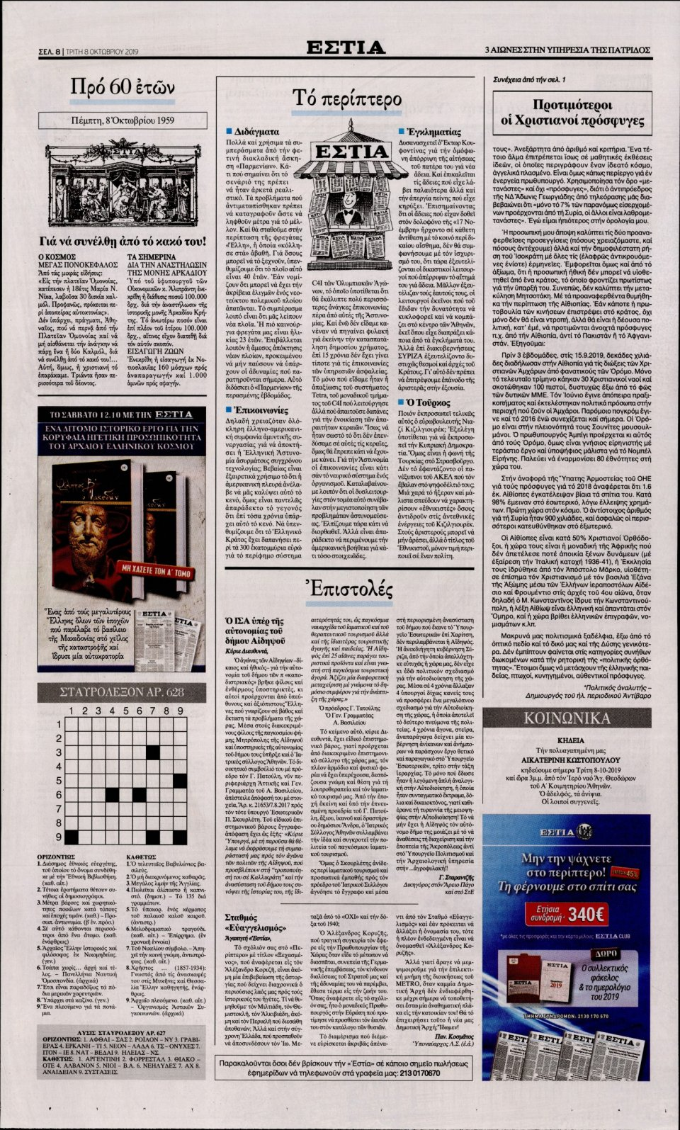 Οπισθόφυλλο Εφημερίδας - ΕΣΤΙΑ - 2019-10-08