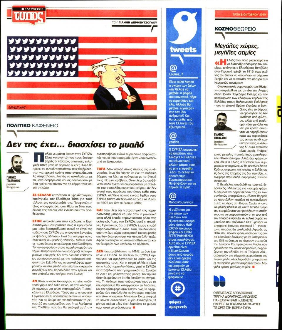 Οπισθόφυλλο Εφημερίδας - ΕΛΕΥΘΕΡΟΣ ΤΥΠΟΣ - 2019-10-08
