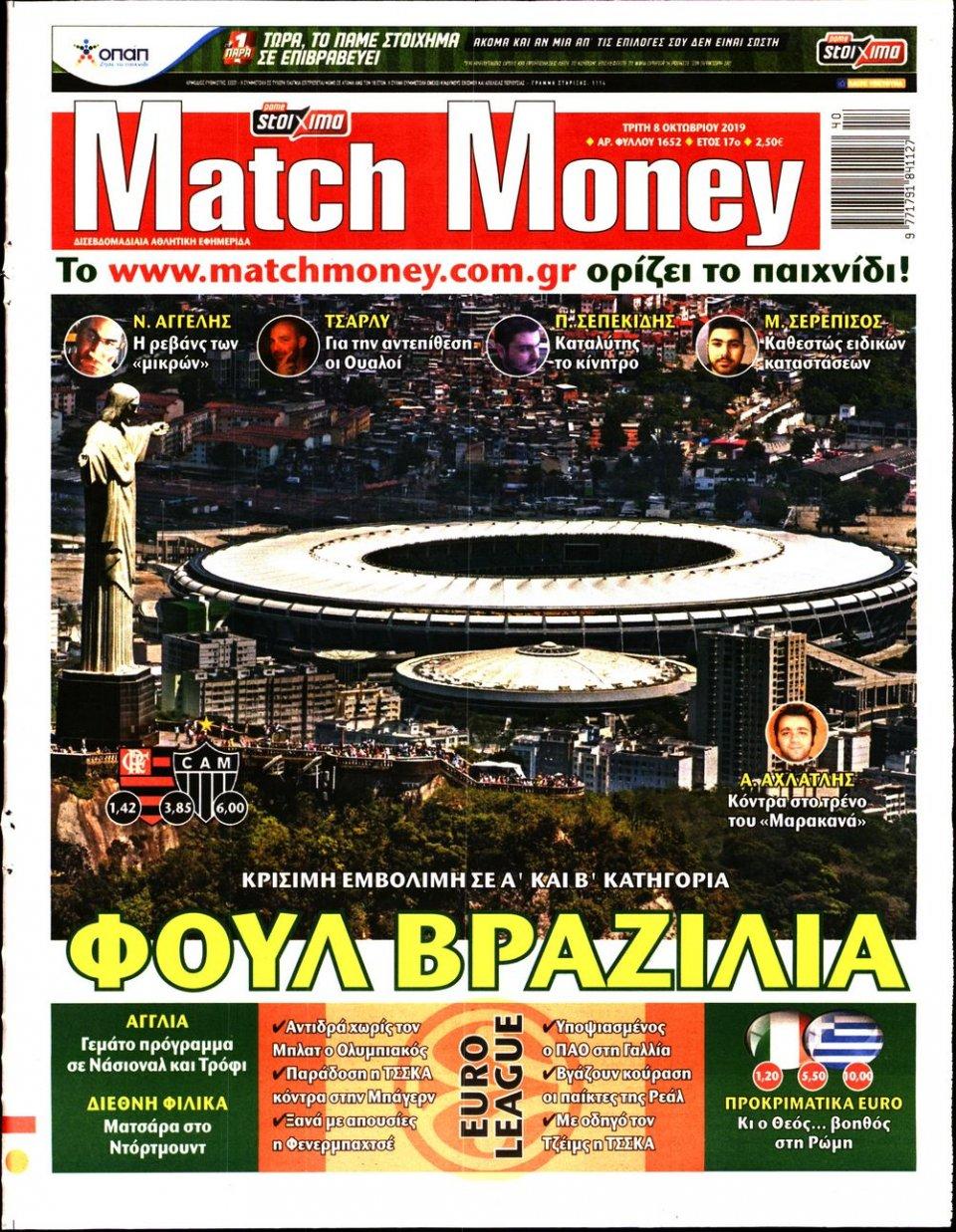 Πρωτοσέλιδο Εφημερίδας - MATCH MONEY - 2019-10-08