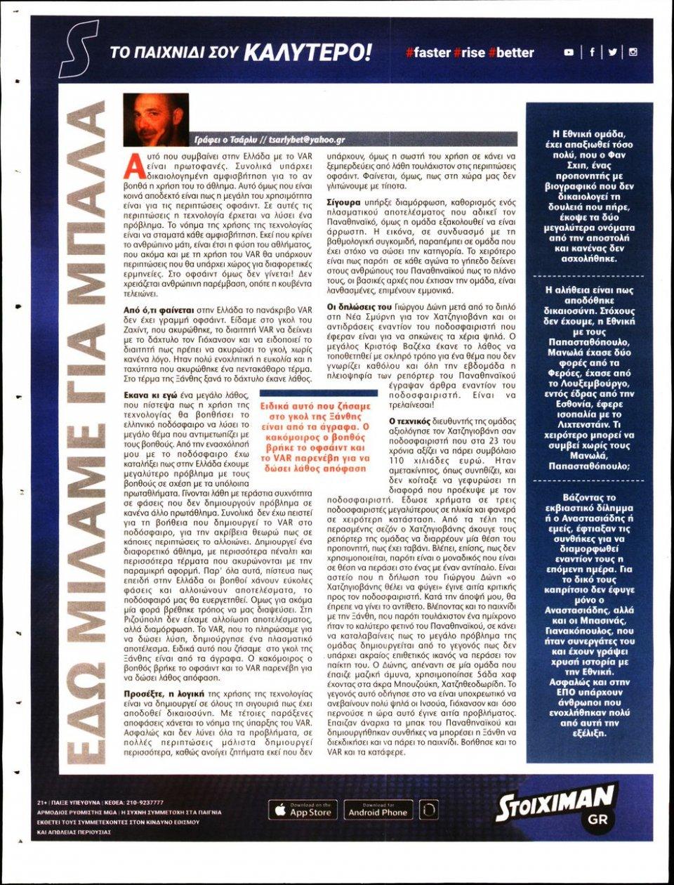 Οπισθόφυλλο Εφημερίδας - MATCH MONEY - 2019-10-08