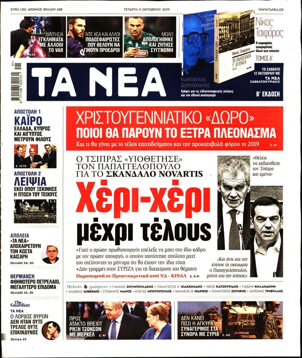 Πρωτοσέλιδο Εφημερίδας - ΤΑ ΝΕΑ - 2019-10-09