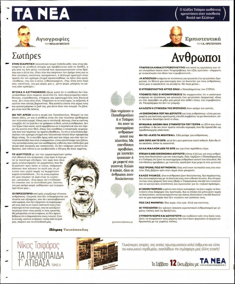 Οπισθόφυλλο Εφημερίδας - ΤΑ ΝΕΑ - 2019-10-09