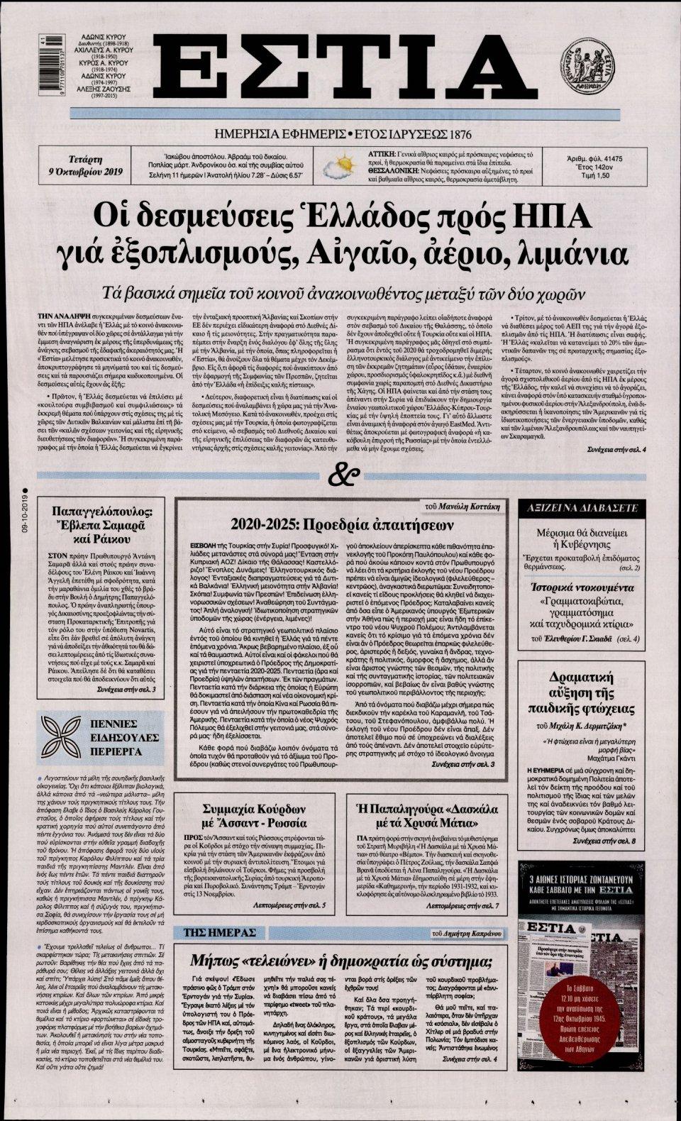 Πρωτοσέλιδο Εφημερίδας - ΕΣΤΙΑ - 2019-10-09