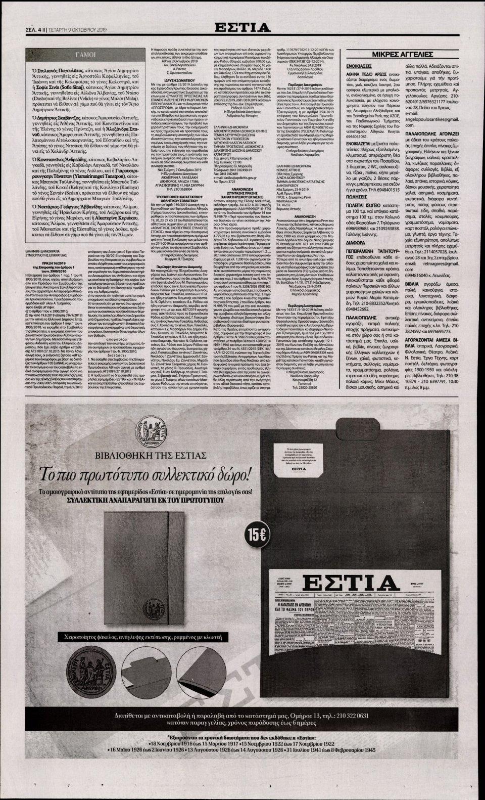 Οπισθόφυλλο Εφημερίδας - ΕΣΤΙΑ - 2019-10-09