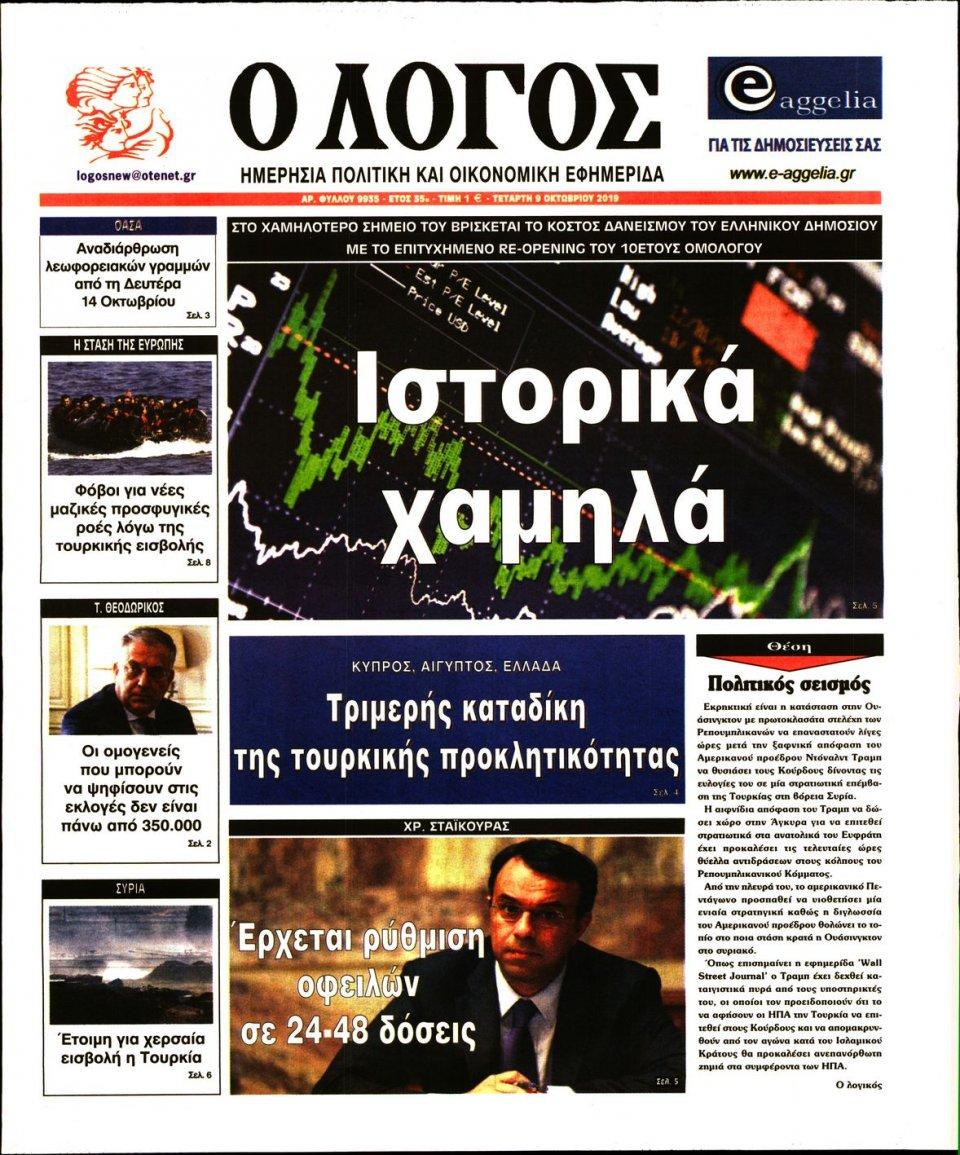 Πρωτοσέλιδο Εφημερίδας - Ο ΛΟΓΟΣ - 2019-10-09