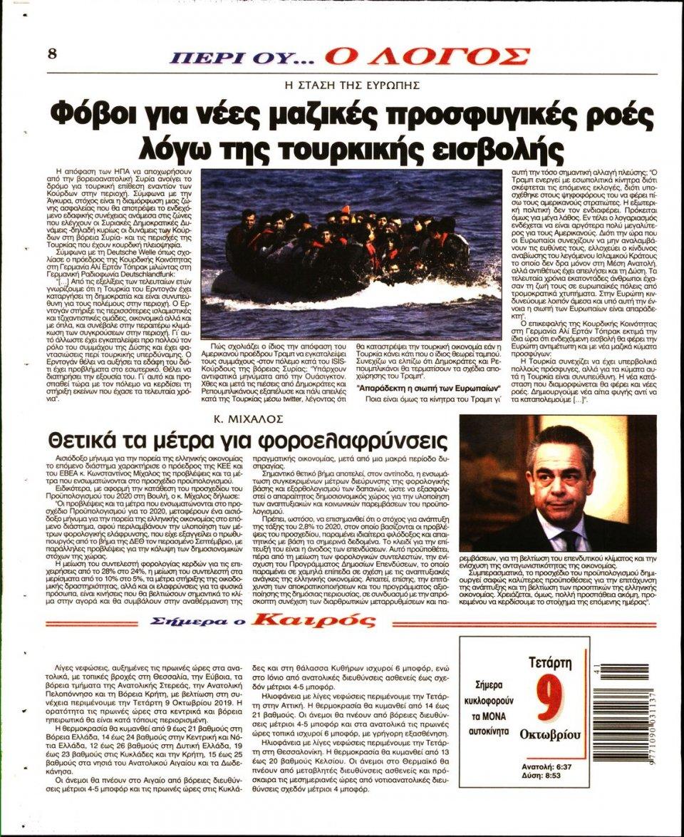 Οπισθόφυλλο Εφημερίδας - Ο ΛΟΓΟΣ - 2019-10-09