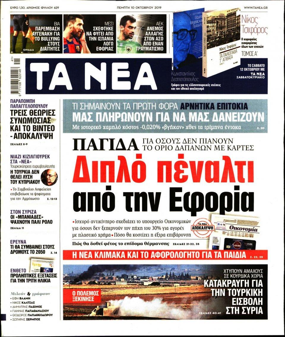 Πρωτοσέλιδο Εφημερίδας - ΤΑ ΝΕΑ - 2019-10-10