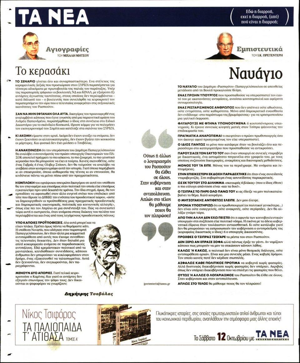 Οπισθόφυλλο Εφημερίδας - ΤΑ ΝΕΑ - 2019-10-10