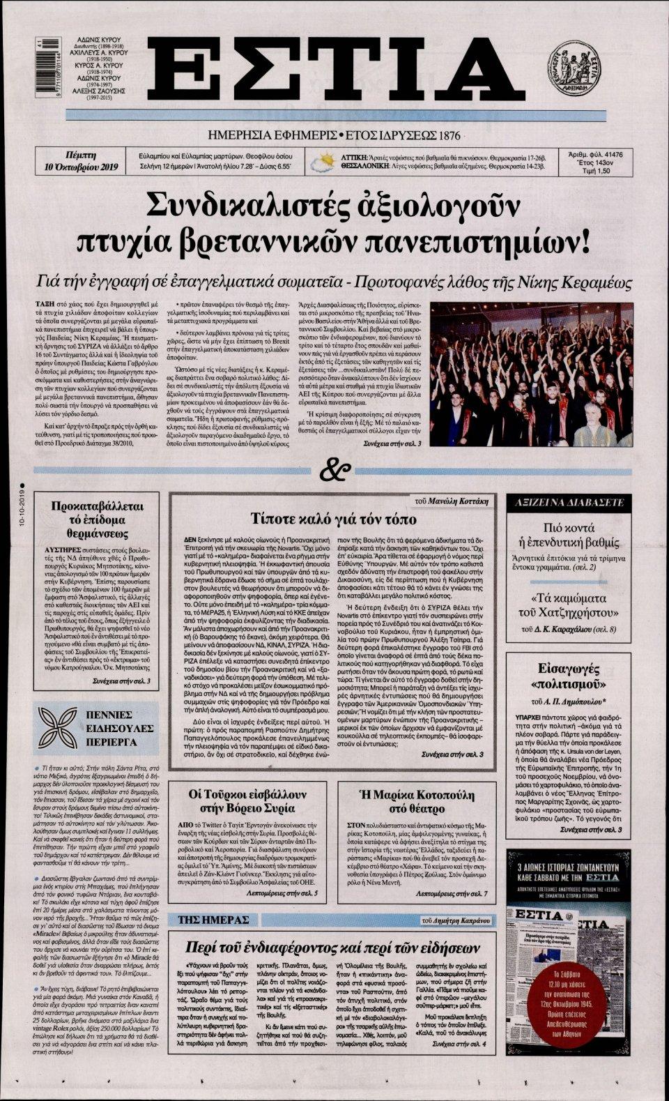 Πρωτοσέλιδο Εφημερίδας - ΕΣΤΙΑ - 2019-10-10