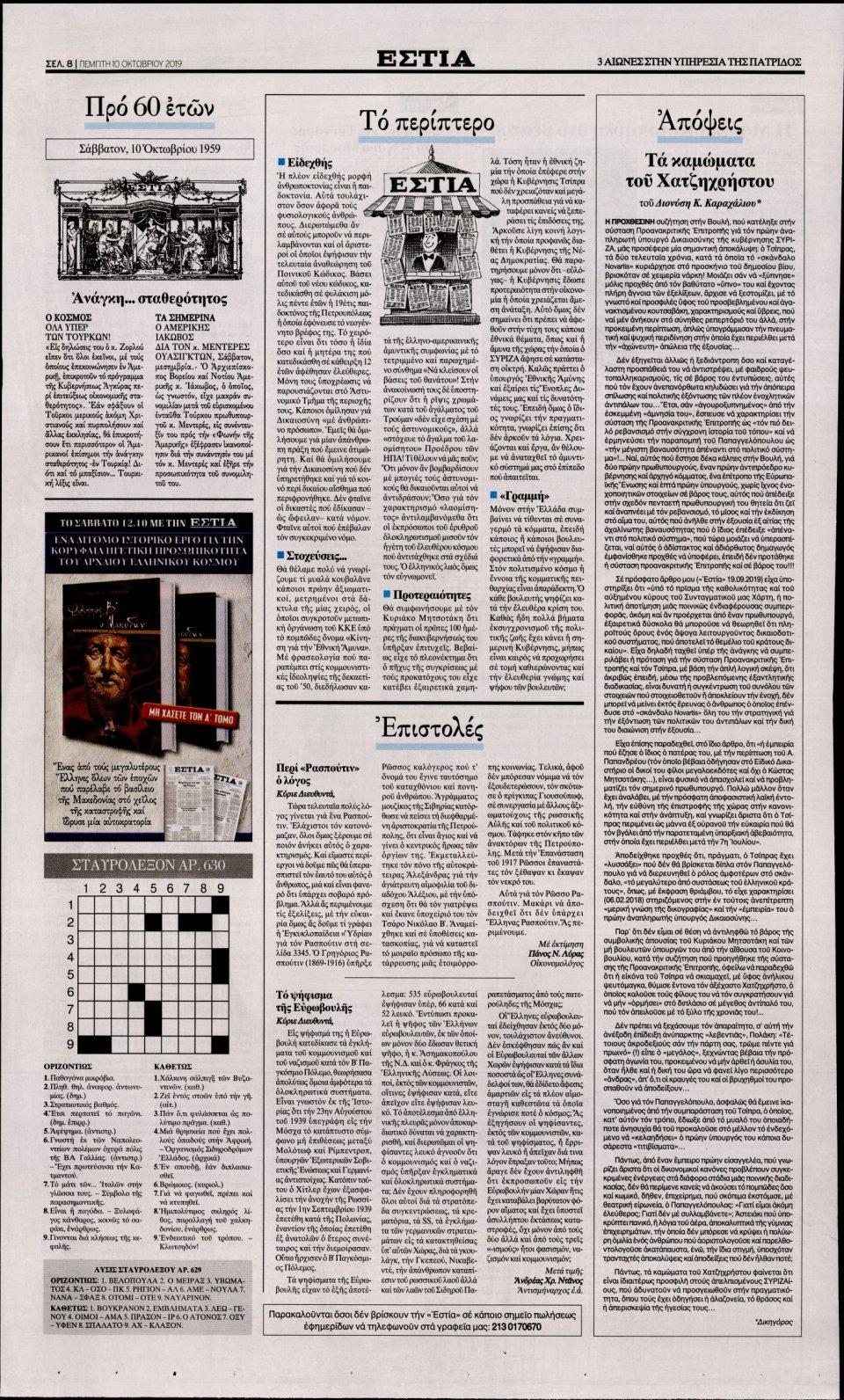 Οπισθόφυλλο Εφημερίδας - ΕΣΤΙΑ - 2019-10-10