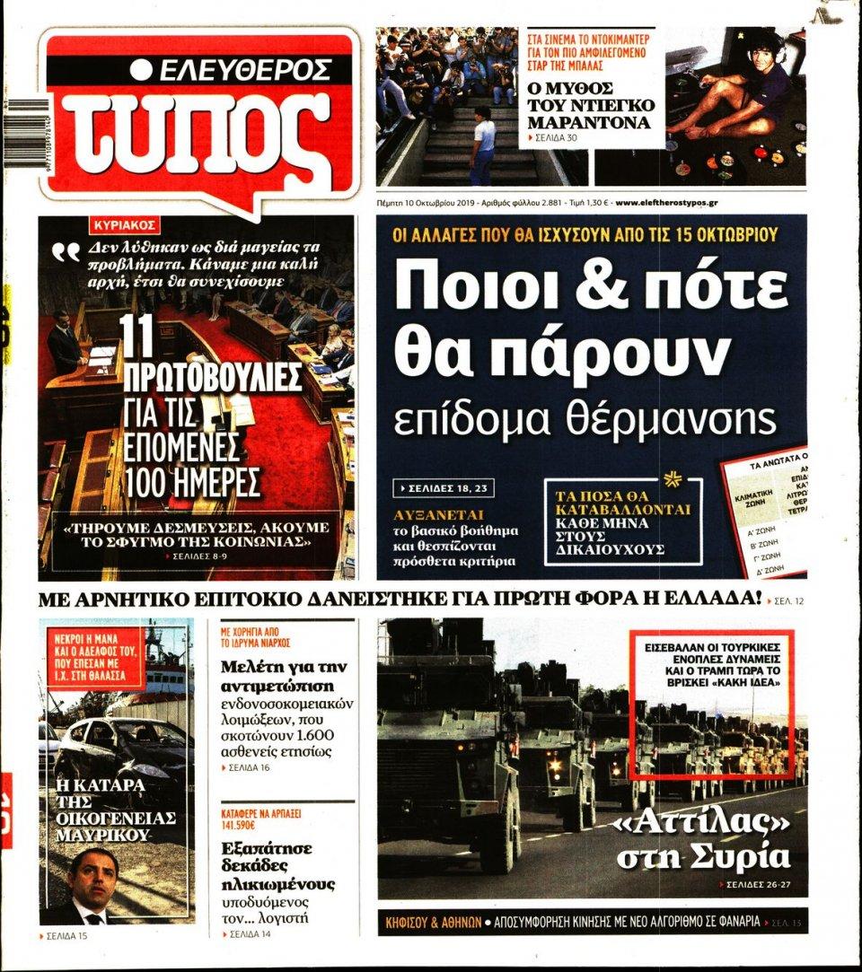 Πρωτοσέλιδο Εφημερίδας - ΕΛΕΥΘΕΡΟΣ ΤΥΠΟΣ - 2019-10-10