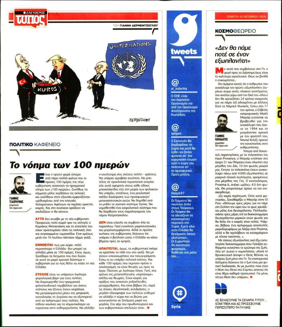 Οπισθόφυλλο Εφημερίδας - ΕΛΕΥΘΕΡΟΣ ΤΥΠΟΣ - 2019-10-10