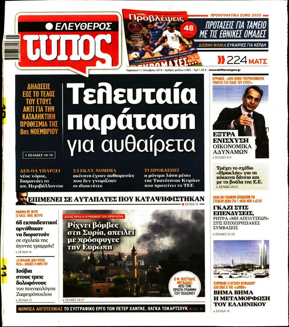 Πρωτοσέλιδο Εφημερίδας - ΕΛΕΥΘΕΡΟΣ ΤΥΠΟΣ - 2019-10-11