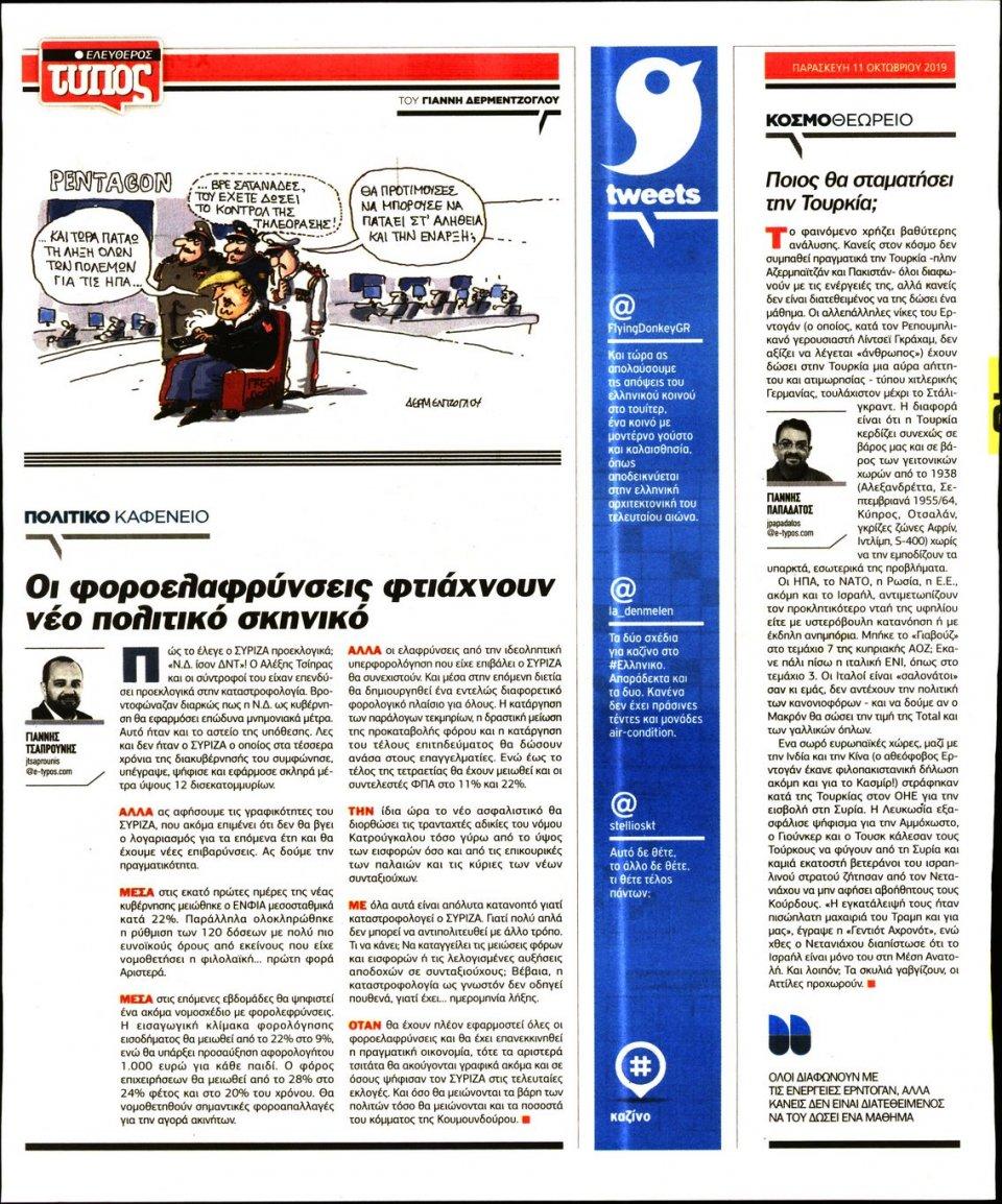 Οπισθόφυλλο Εφημερίδας - ΕΛΕΥΘΕΡΟΣ ΤΥΠΟΣ - 2019-10-11