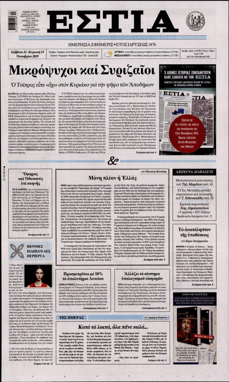 Πρωτοσέλιδο Εφημερίδας - ΕΣΤΙΑ - 2019-10-12