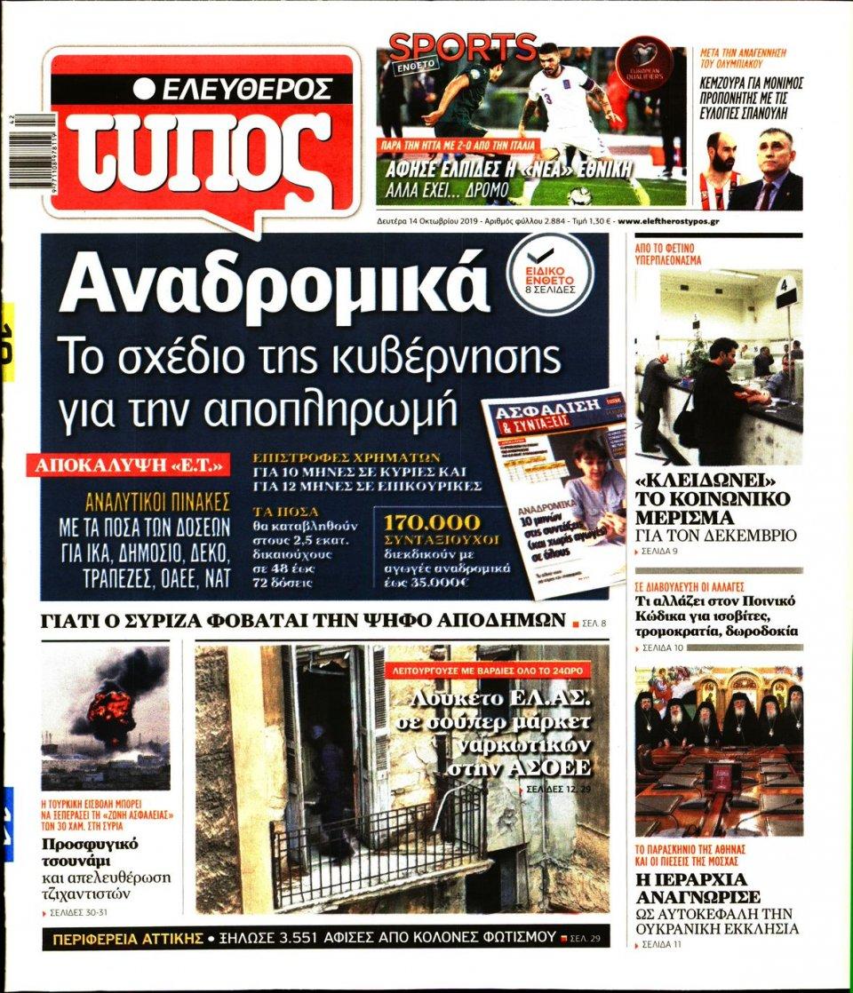 Πρωτοσέλιδο Εφημερίδας - ΕΛΕΥΘΕΡΟΣ ΤΥΠΟΣ - 2019-10-14