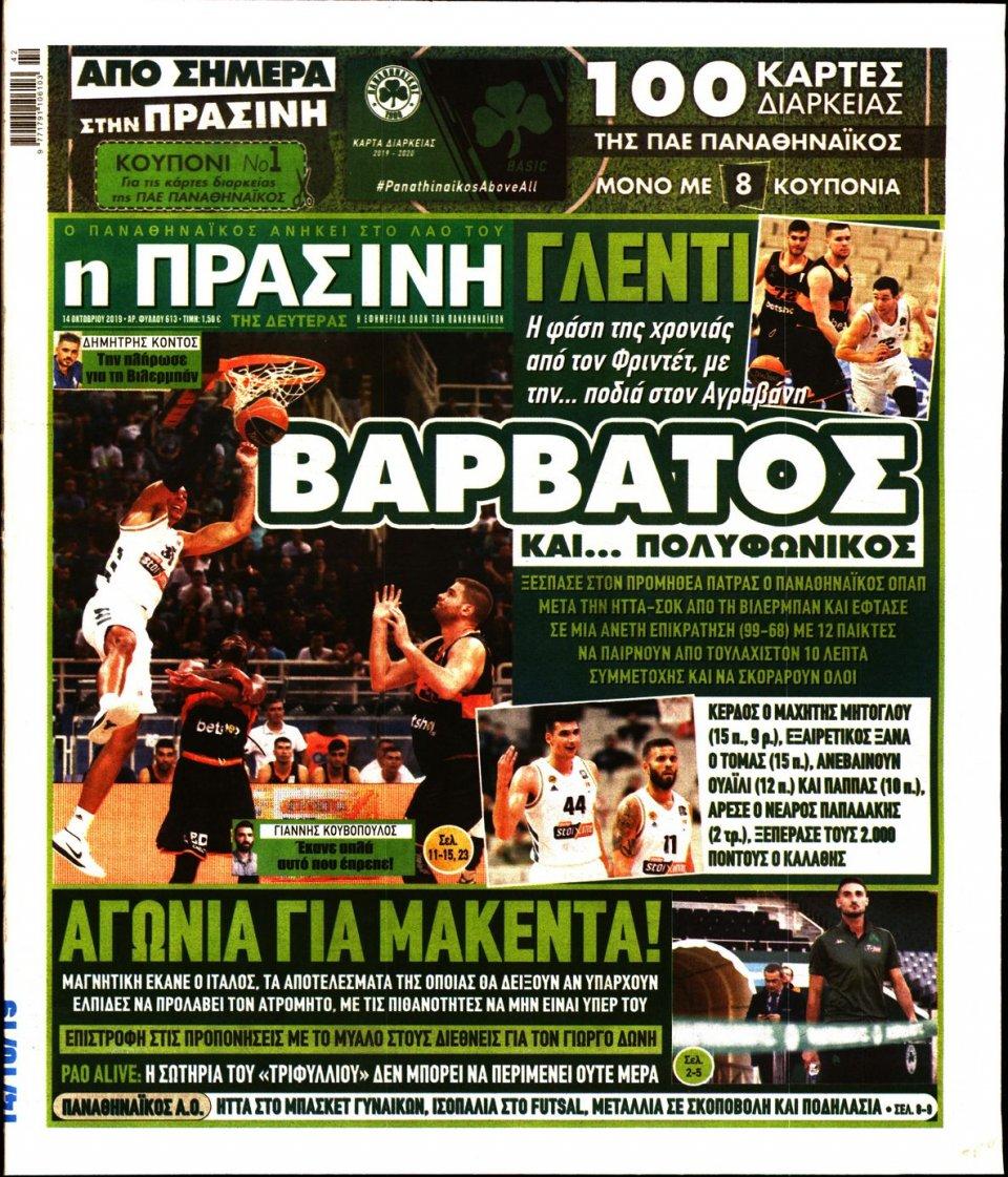 Πρωτοσέλιδο Εφημερίδας - ΠΡΑΣΙΝΗ - 2019-10-14