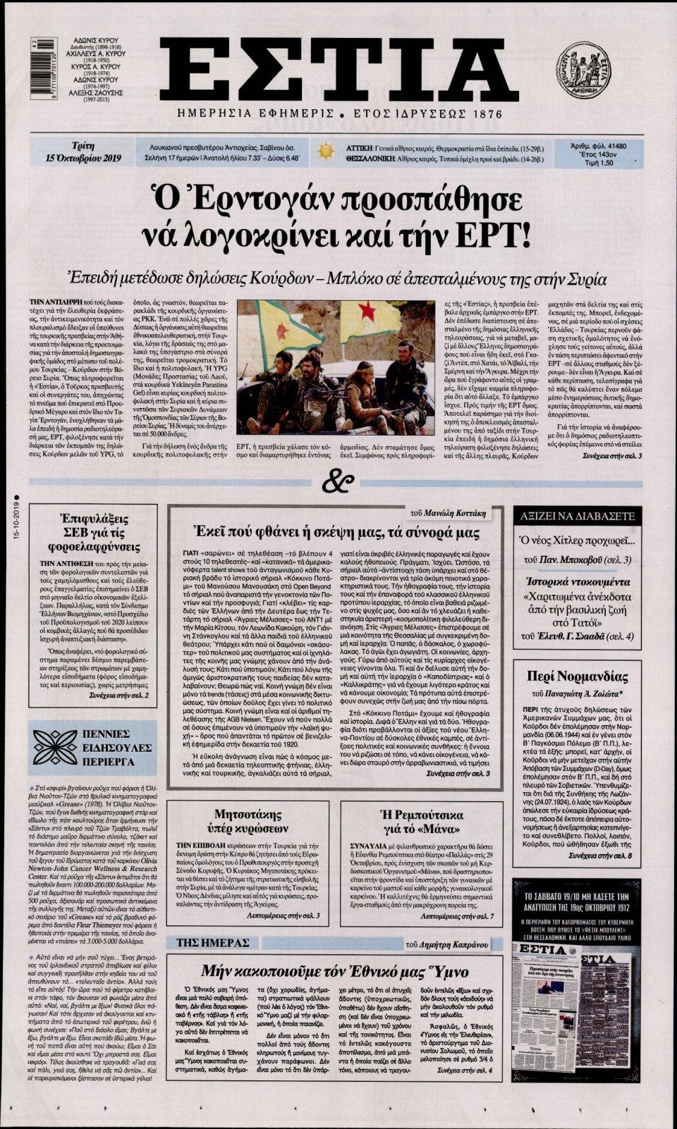 Πρωτοσέλιδο Εφημερίδας - ΕΣΤΙΑ - 2019-10-15