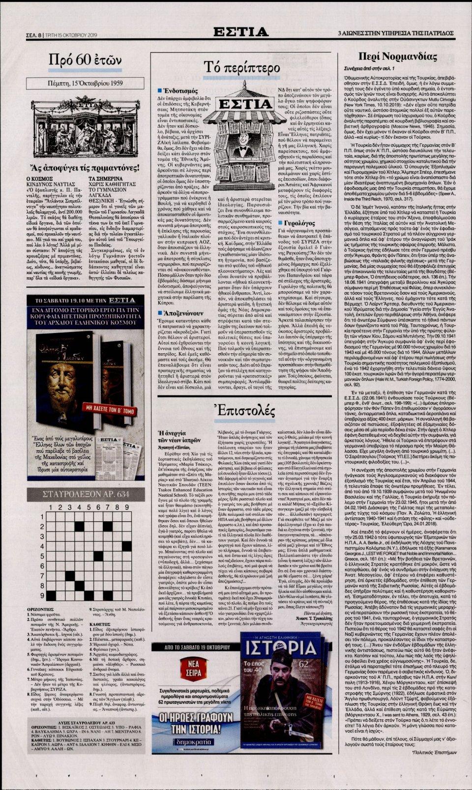Οπισθόφυλλο Εφημερίδας - ΕΣΤΙΑ - 2019-10-15