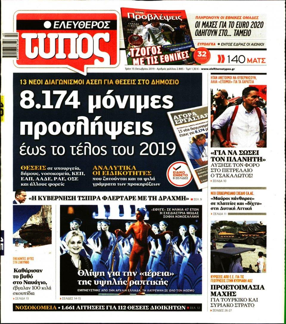 Πρωτοσέλιδο Εφημερίδας - ΕΛΕΥΘΕΡΟΣ ΤΥΠΟΣ - 2019-10-15