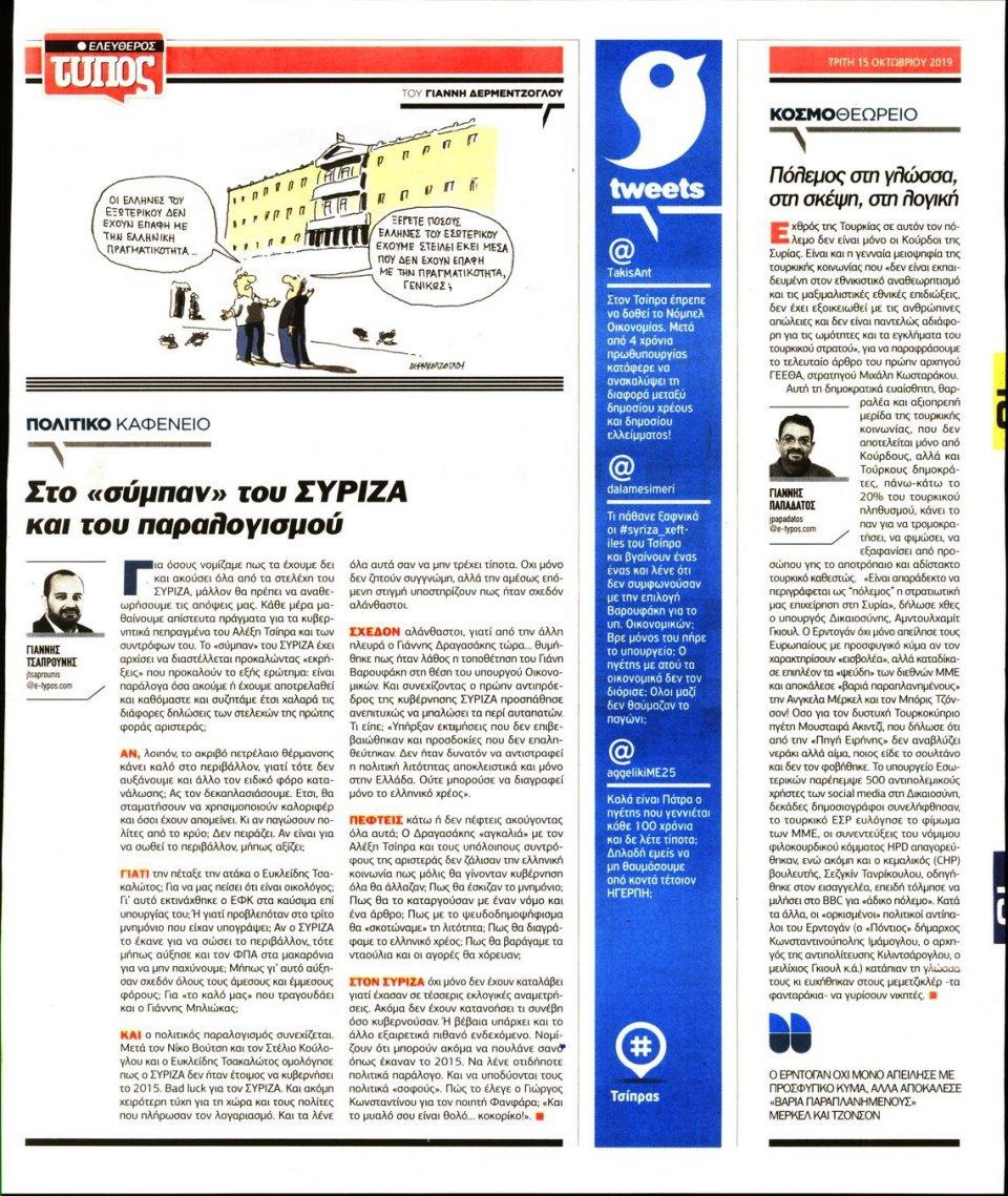 Οπισθόφυλλο Εφημερίδας - ΕΛΕΥΘΕΡΟΣ ΤΥΠΟΣ - 2019-10-15