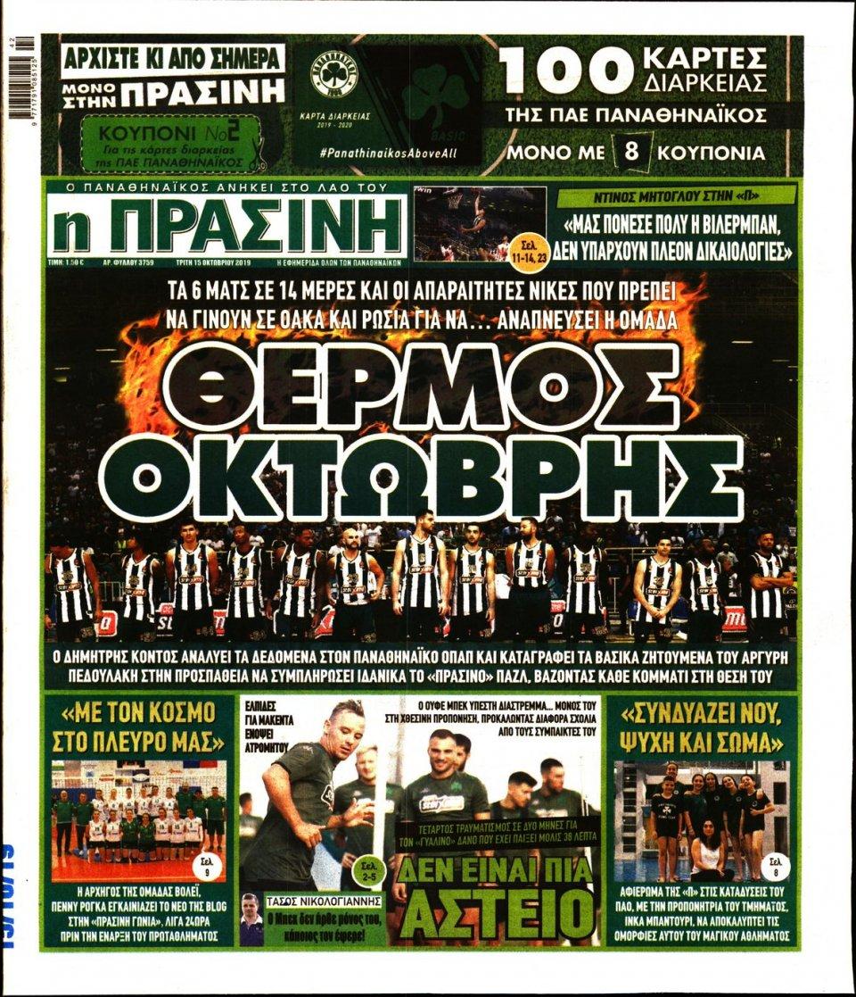 Πρωτοσέλιδο Εφημερίδας - ΠΡΑΣΙΝΗ - 2019-10-15