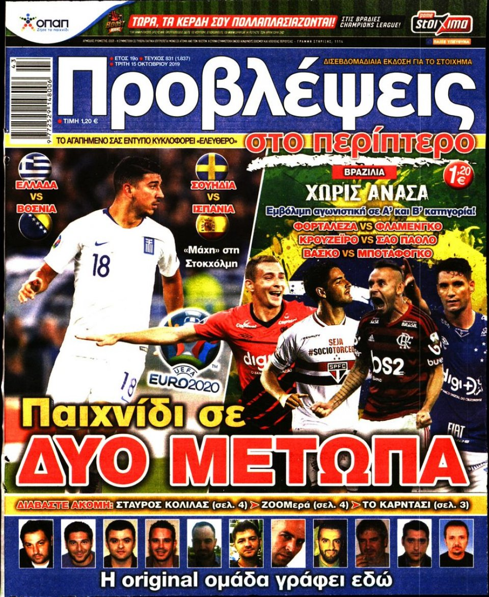 Πρωτοσέλιδο Εφημερίδας - ΠΡΟΒΛΕΨΕΙΣ - 2019-10-15
