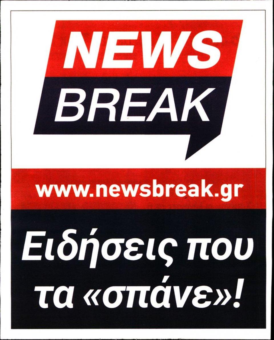 Οπισθόφυλλο Εφημερίδας - ΠΡΟΒΛΕΨΕΙΣ - 2019-10-15