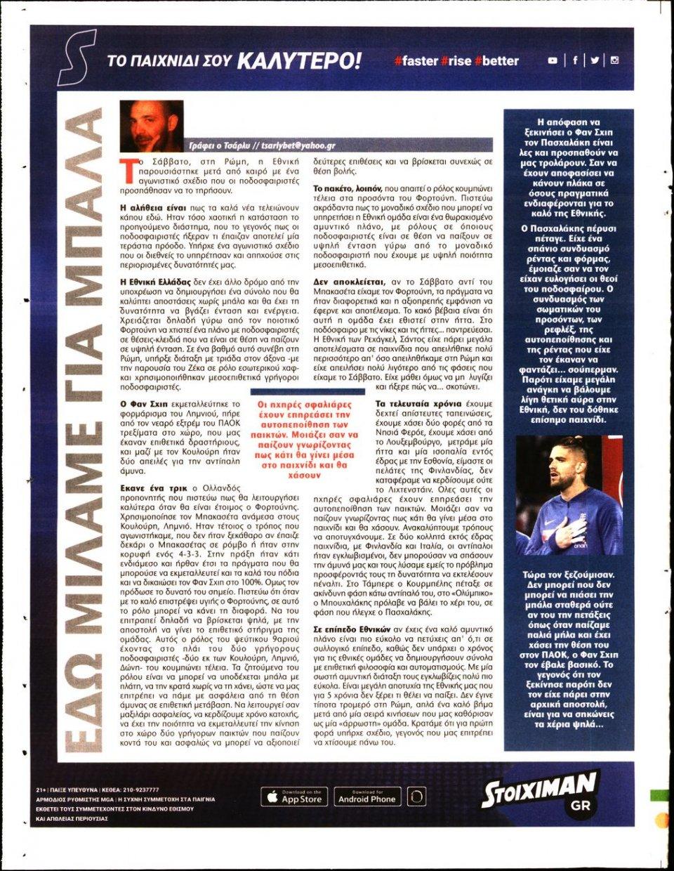 Οπισθόφυλλο Εφημερίδας - MATCH MONEY - 2019-10-15