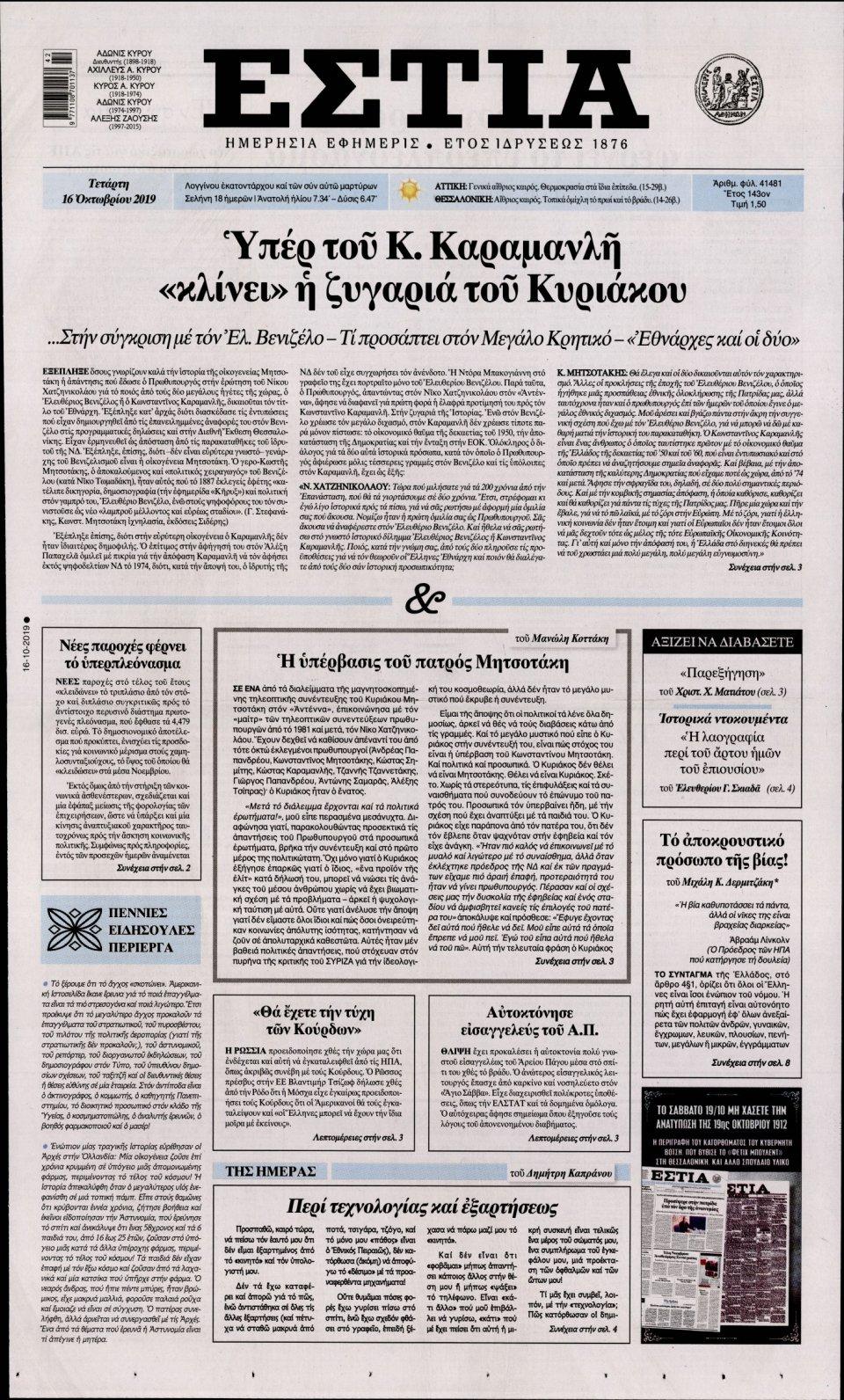 Πρωτοσέλιδο Εφημερίδας - ΕΣΤΙΑ - 2019-10-16