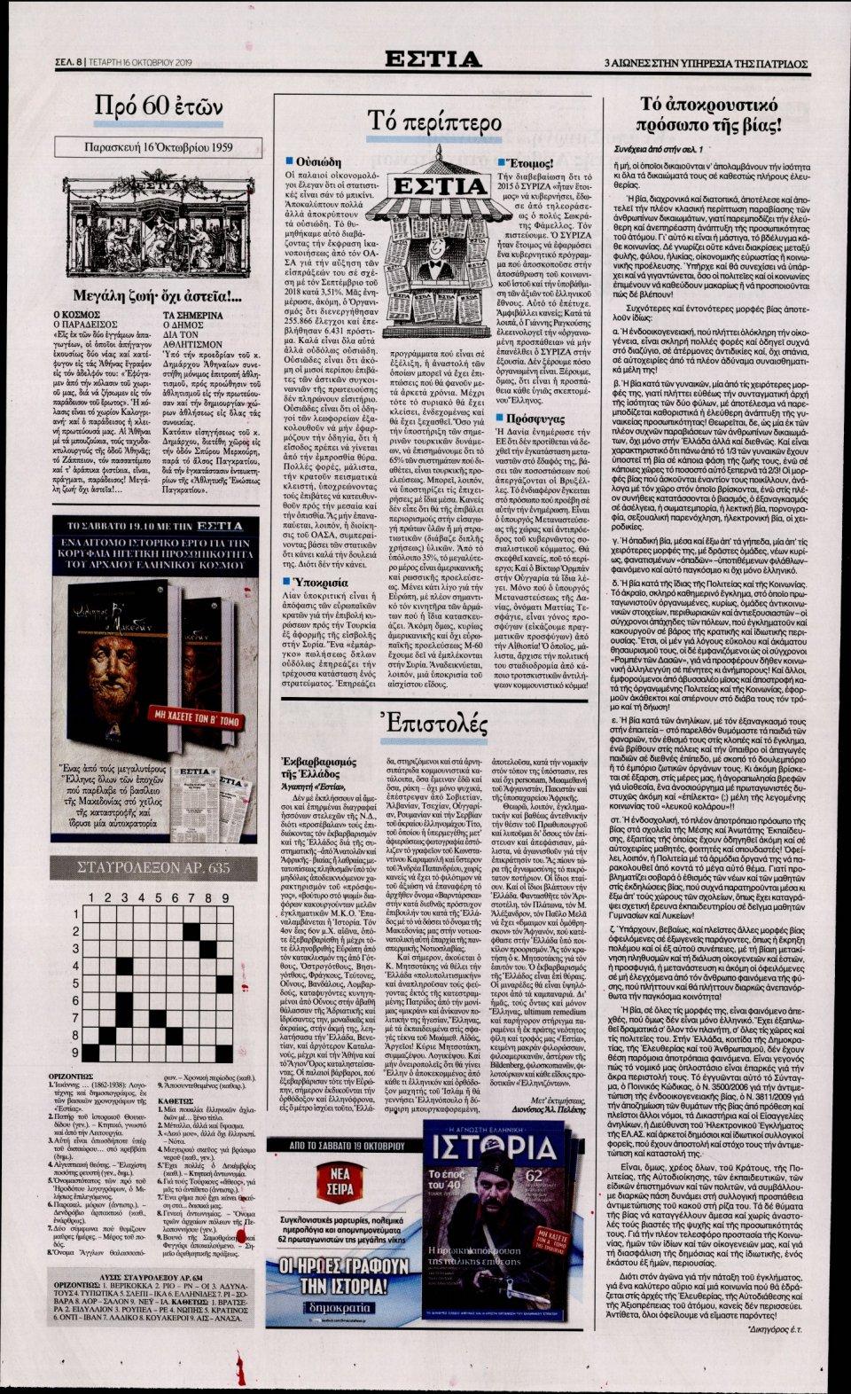 Οπισθόφυλλο Εφημερίδας - ΕΣΤΙΑ - 2019-10-16