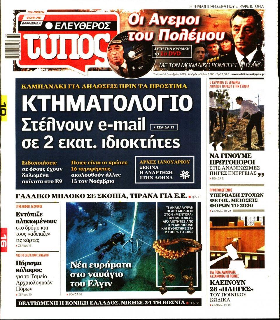 Πρωτοσέλιδο Εφημερίδας - ΕΛΕΥΘΕΡΟΣ ΤΥΠΟΣ - 2019-10-16