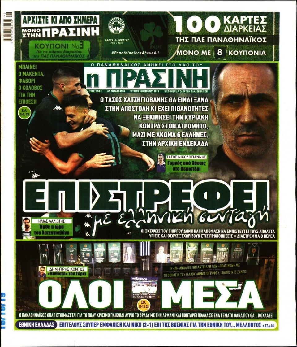 Πρωτοσέλιδο Εφημερίδας - ΠΡΑΣΙΝΗ - 2019-10-16