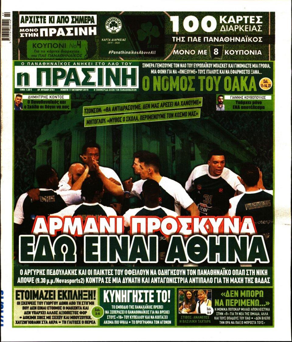 Πρωτοσέλιδο Εφημερίδας - ΠΡΑΣΙΝΗ - 2019-10-17