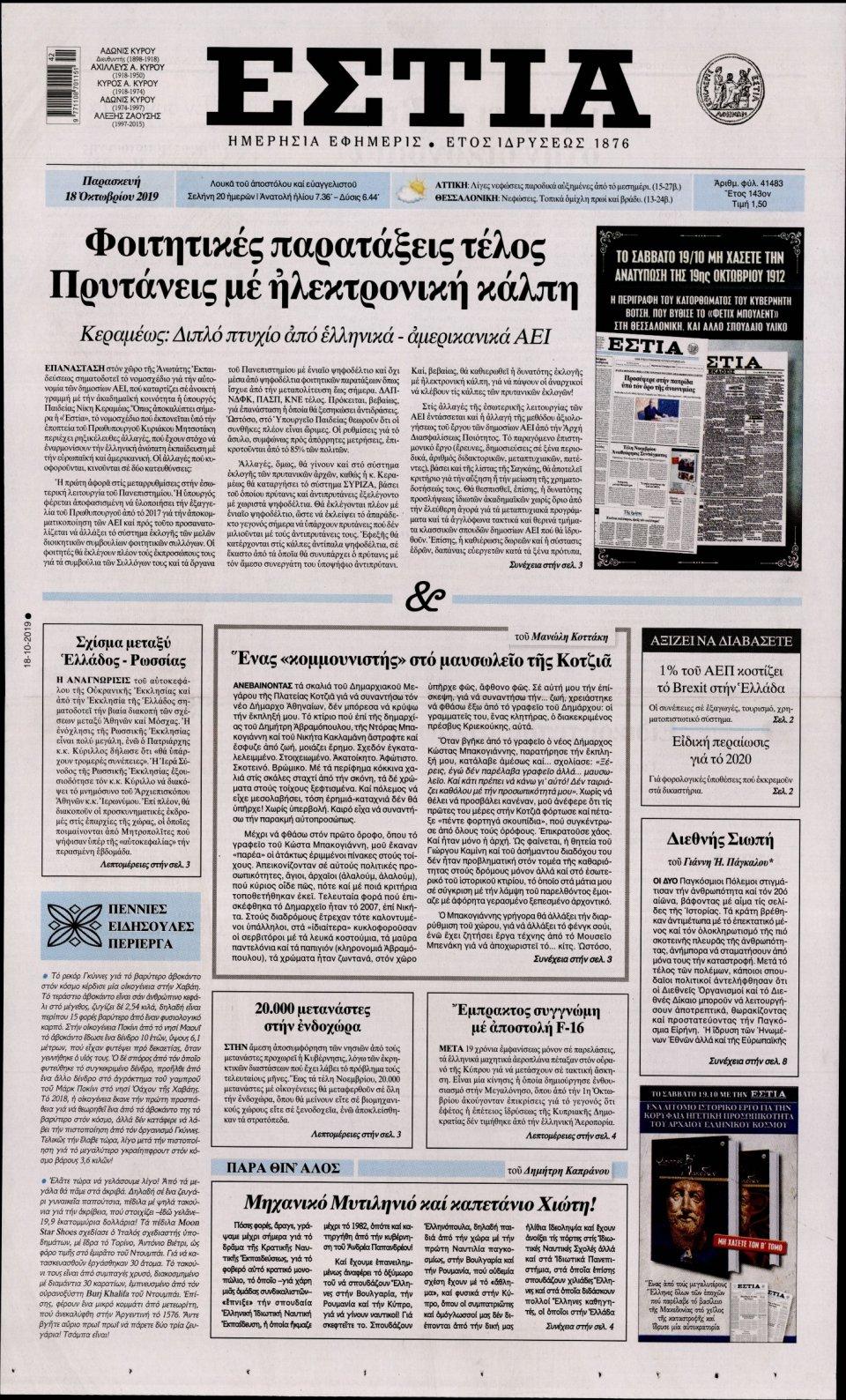 Πρωτοσέλιδο Εφημερίδας - ΕΣΤΙΑ - 2019-10-18