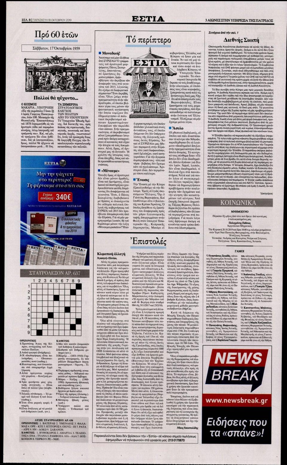 Οπισθόφυλλο Εφημερίδας - ΕΣΤΙΑ - 2019-10-18