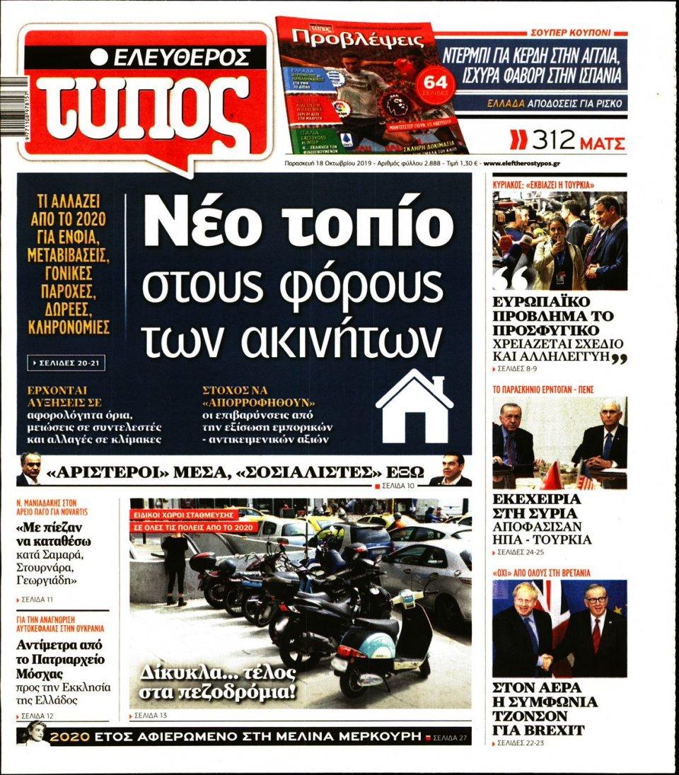 Πρωτοσέλιδο Εφημερίδας - ΕΛΕΥΘΕΡΟΣ ΤΥΠΟΣ - 2019-10-18