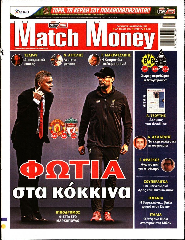 Πρωτοσέλιδο Εφημερίδας - MATCH MONEY - 2019-10-18