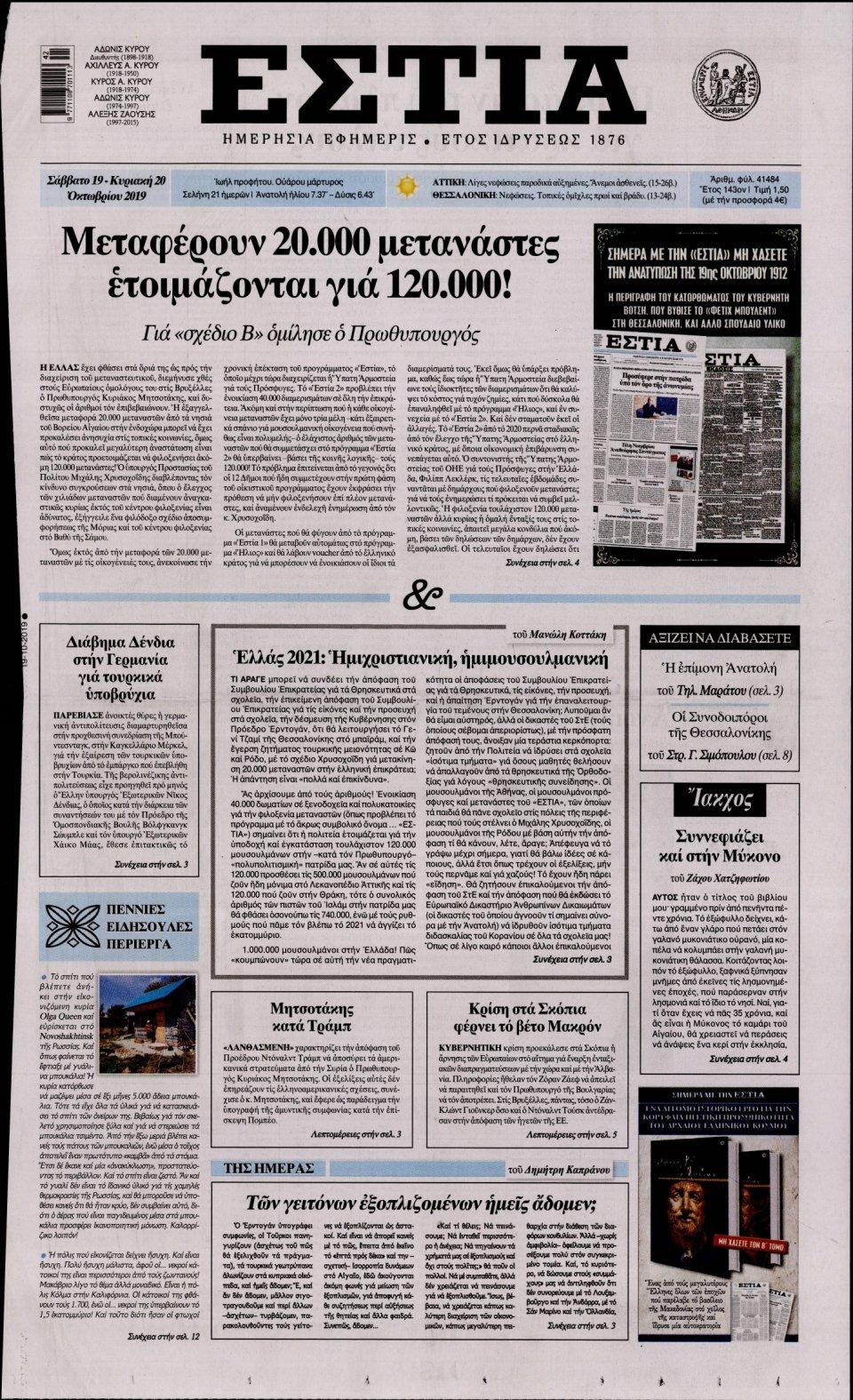 Πρωτοσέλιδο Εφημερίδας - ΕΣΤΙΑ - 2019-10-19