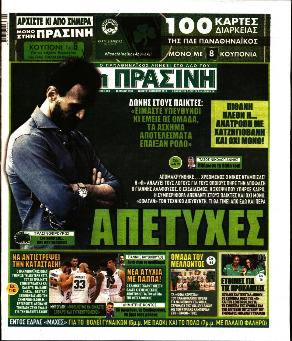 Πρωτοσέλιδο Εφημερίδας - ΠΡΑΣΙΝΗ - 2019-10-19
