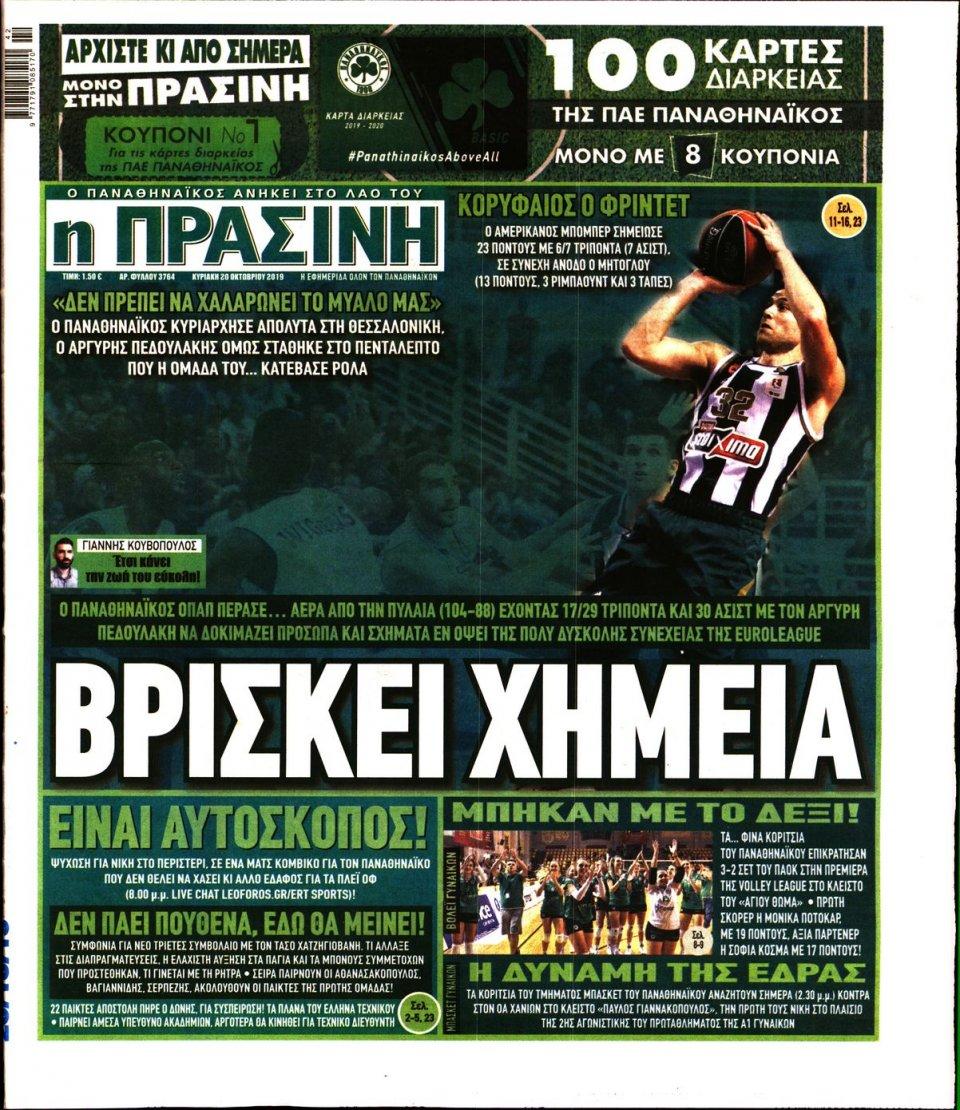Πρωτοσέλιδο Εφημερίδας - ΠΡΑΣΙΝΗ ΚΥΡΙΑΚΗΣ - 2019-10-20