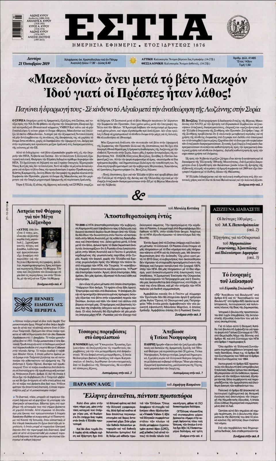 Πρωτοσέλιδο Εφημερίδας - ΕΣΤΙΑ - 2019-10-21