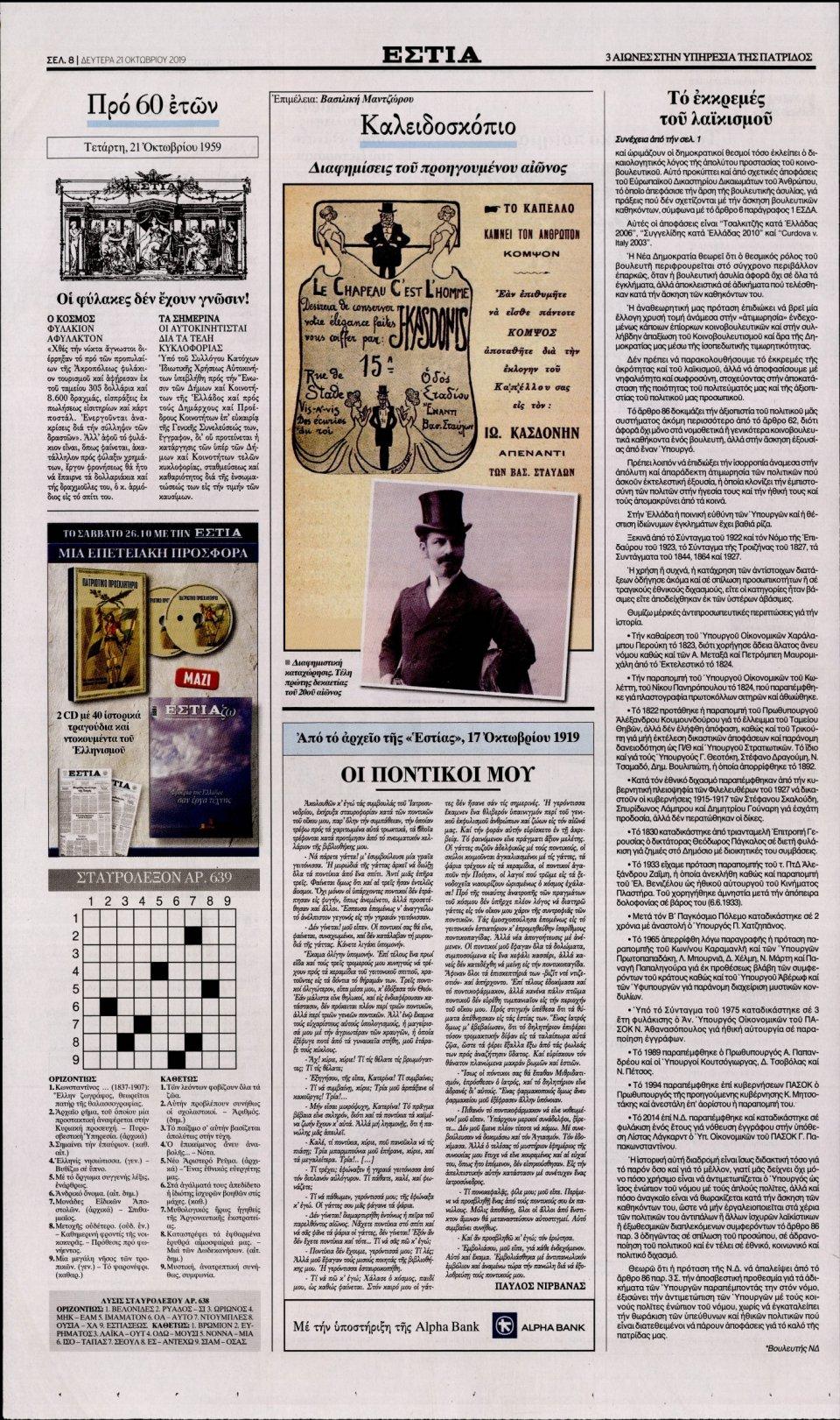 Οπισθόφυλλο Εφημερίδας - ΕΣΤΙΑ - 2019-10-21