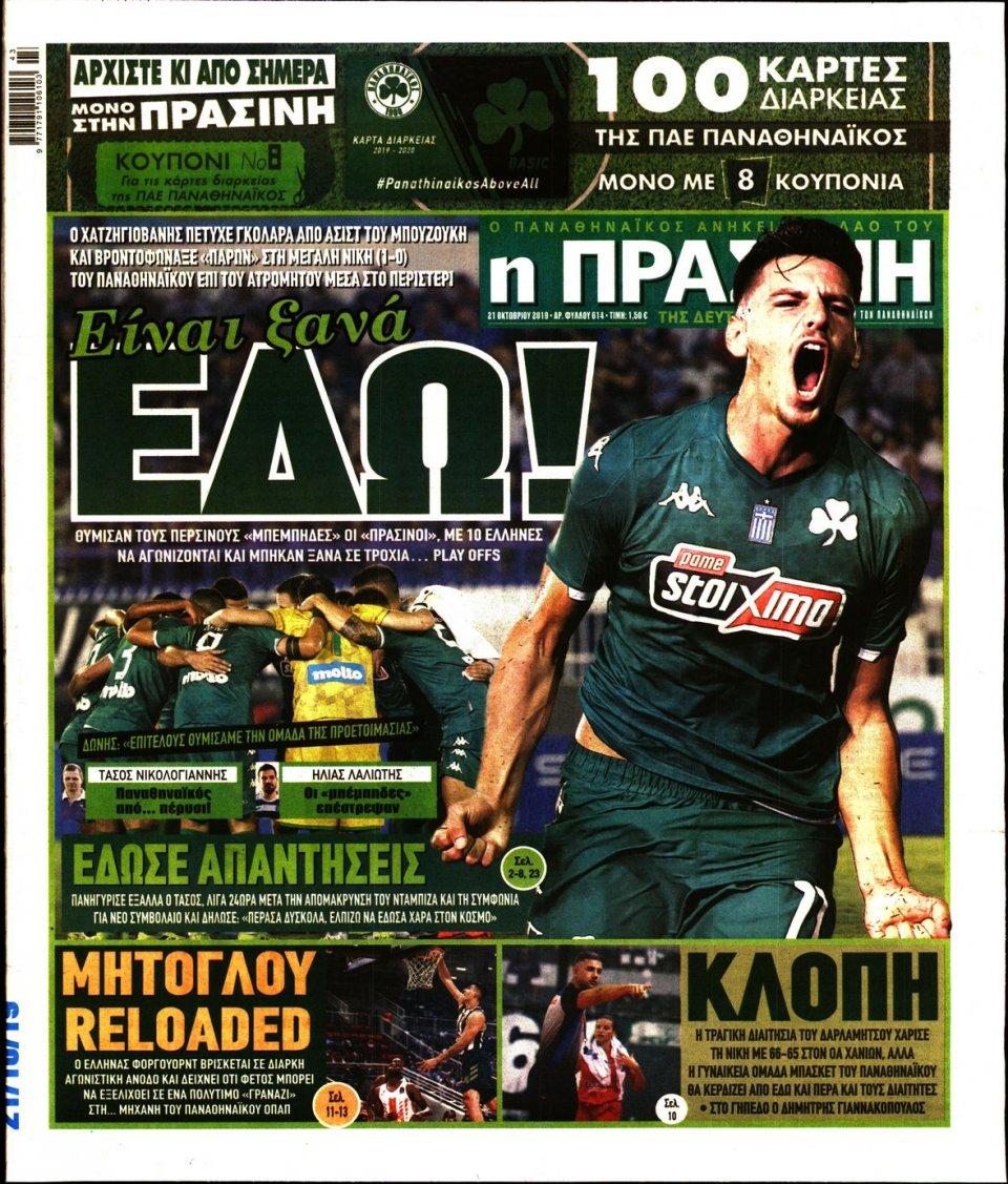 Πρωτοσέλιδο Εφημερίδας - ΠΡΑΣΙΝΗ - 2019-10-21