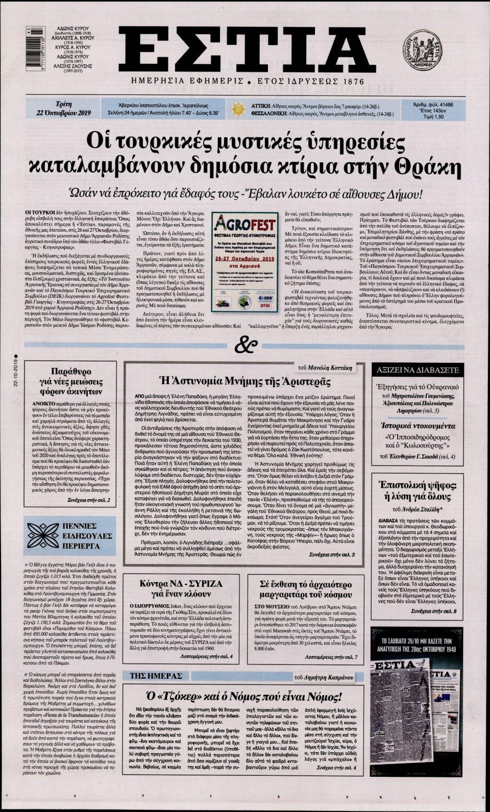 Πρωτοσέλιδο Εφημερίδας - ΕΣΤΙΑ - 2019-10-22