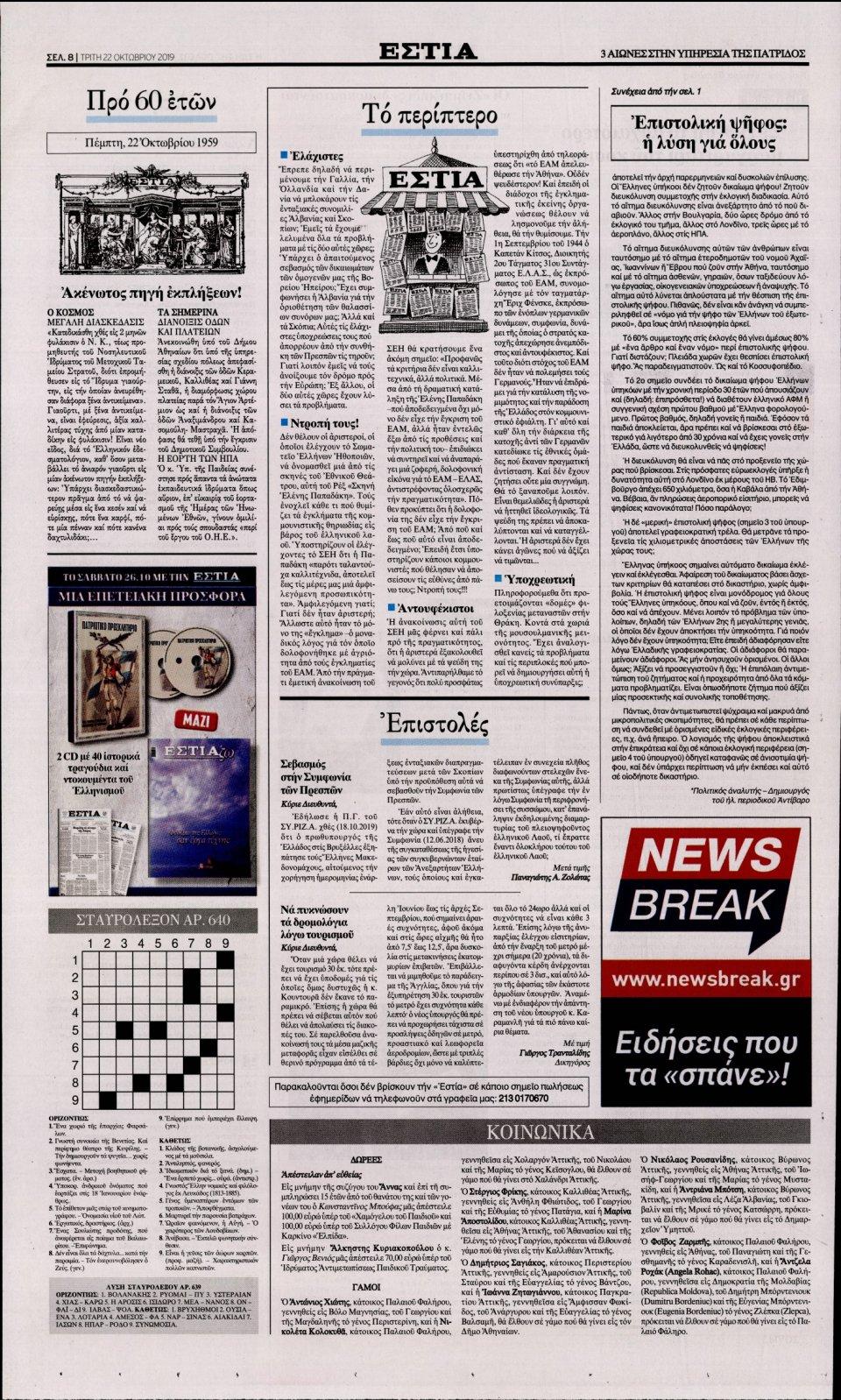 Οπισθόφυλλο Εφημερίδας - ΕΣΤΙΑ - 2019-10-22