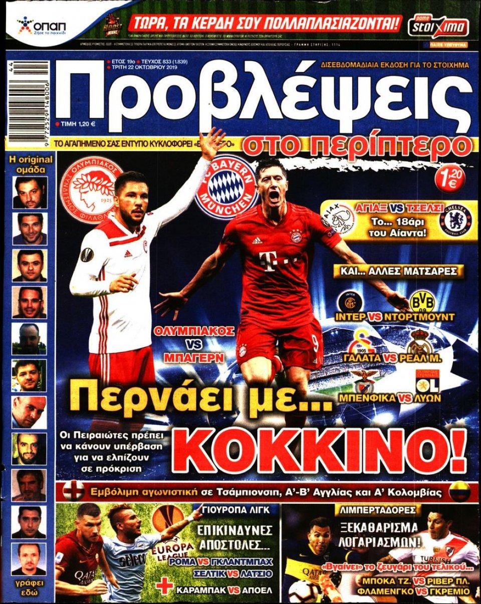 Πρωτοσέλιδο Εφημερίδας - ΠΡΟΒΛΕΨΕΙΣ - 2019-10-22
