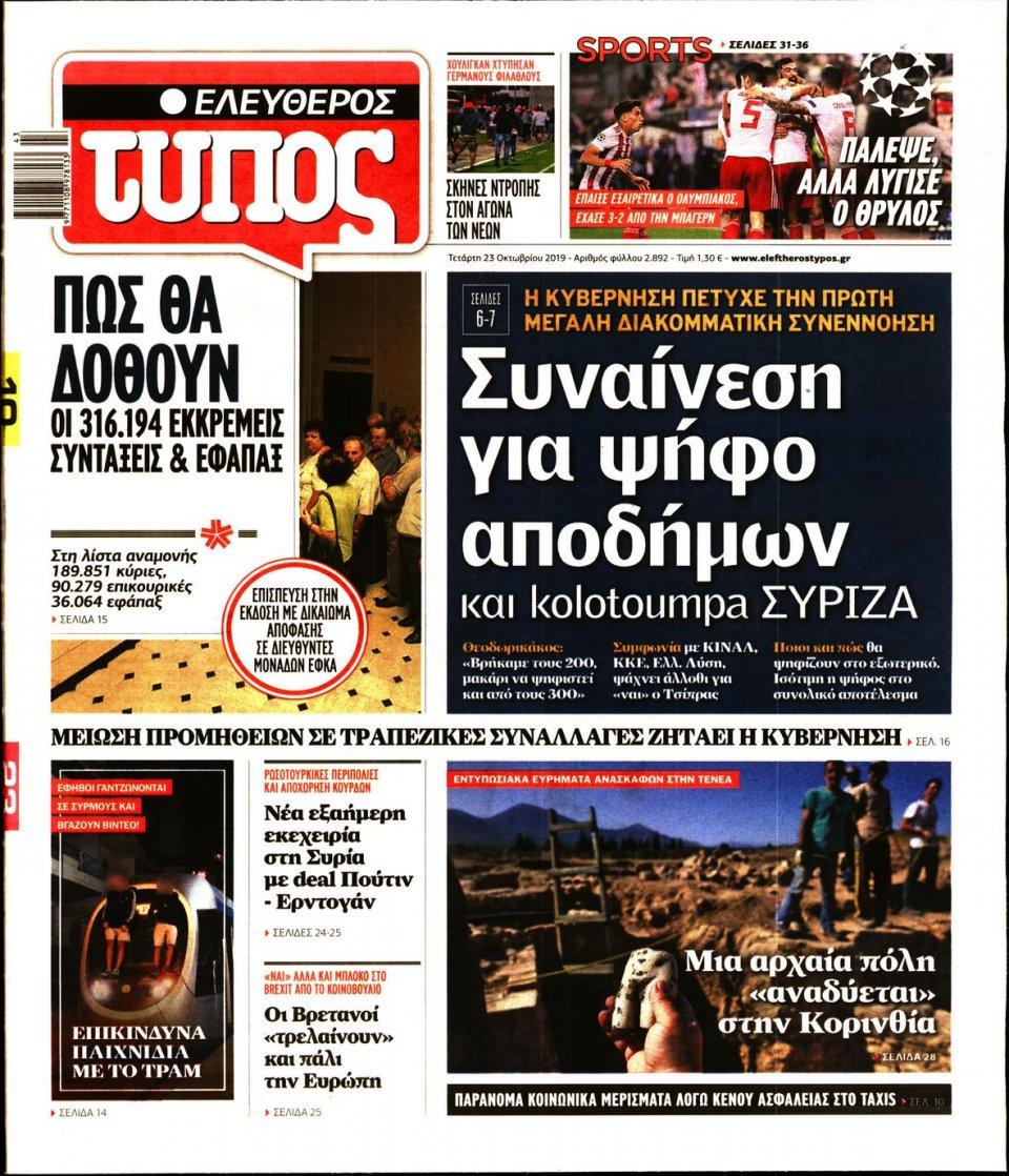 Πρωτοσέλιδο Εφημερίδας - ΕΛΕΥΘΕΡΟΣ ΤΥΠΟΣ - 2019-10-23