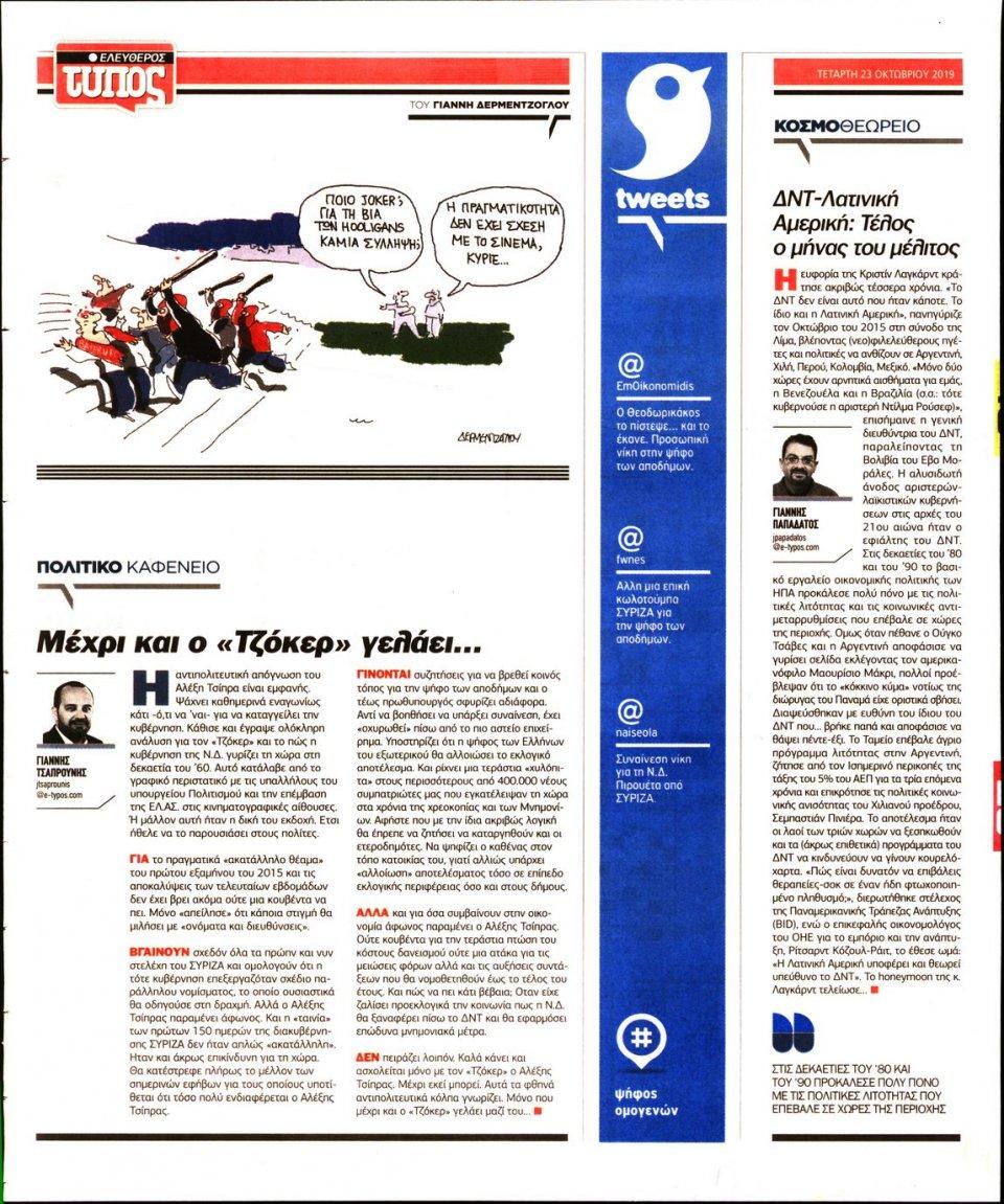 Οπισθόφυλλο Εφημερίδας - ΕΛΕΥΘΕΡΟΣ ΤΥΠΟΣ - 2019-10-23