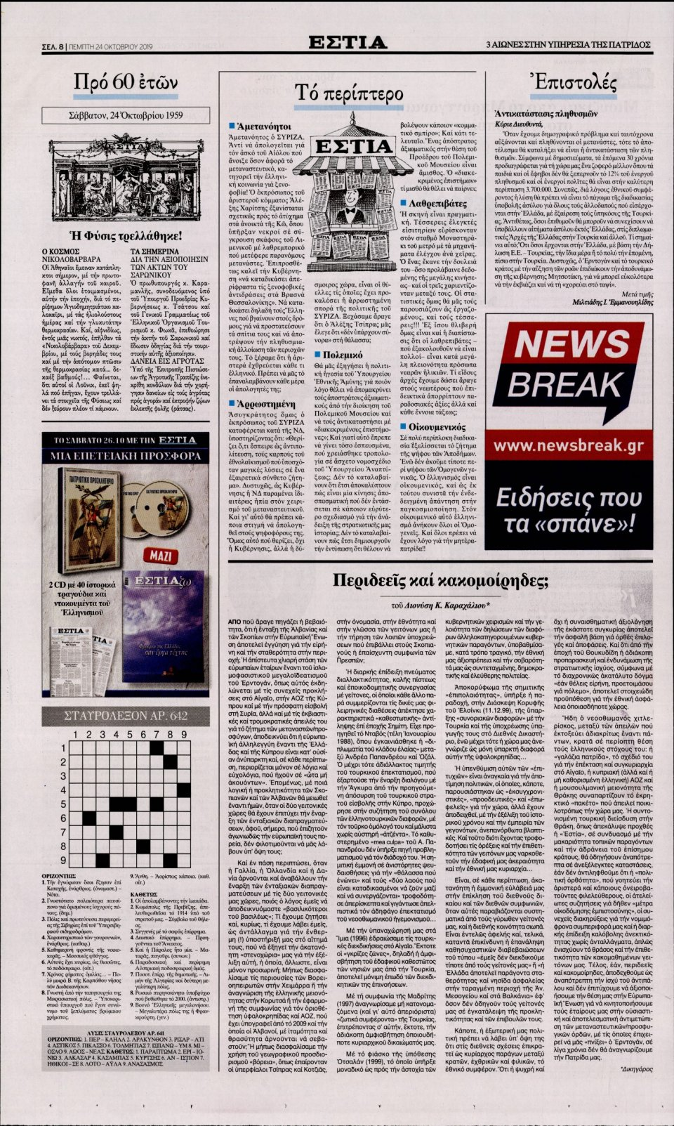 Οπισθόφυλλο Εφημερίδας - ΕΣΤΙΑ - 2019-10-24